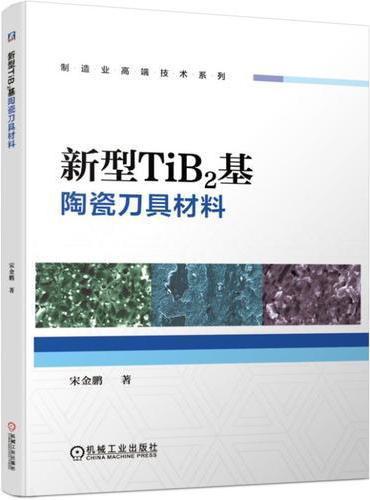 新型TiB2基陶瓷刀具材料