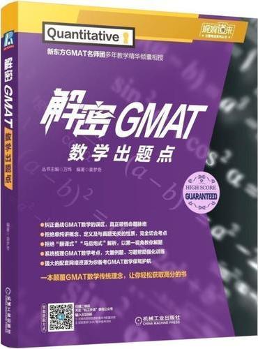 解密GMAT数学出题点