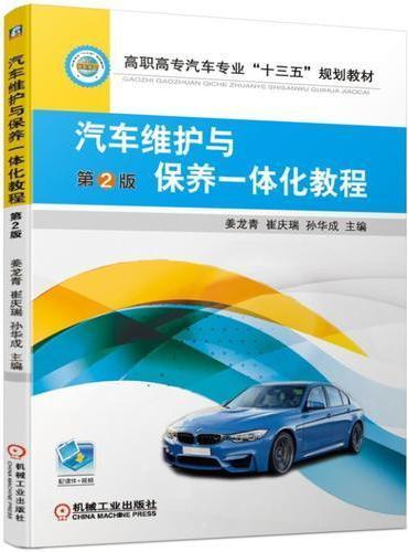 汽车维护与保养一体化教程 第2版