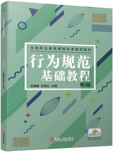 行为规范基础教程 第3版