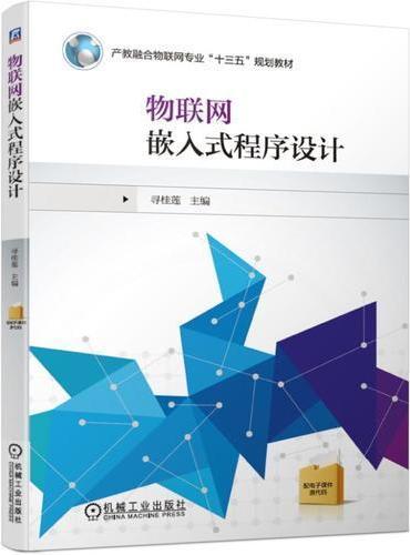 物联网嵌入式程序设计