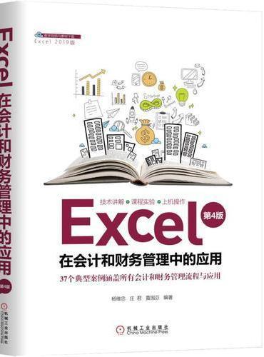 Excel在会计和财务管理中的应用 第4版