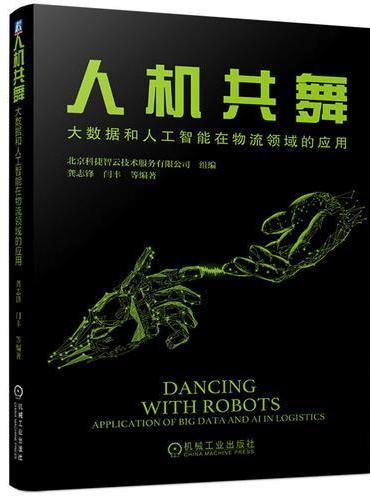 人机共舞:大数据和人工智能在物流领域的应用