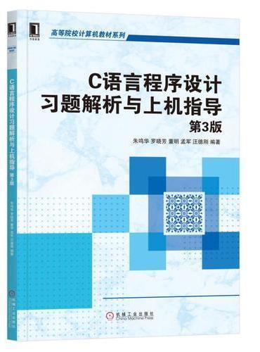 C语言程序设计习题解析与上机指导 第3版