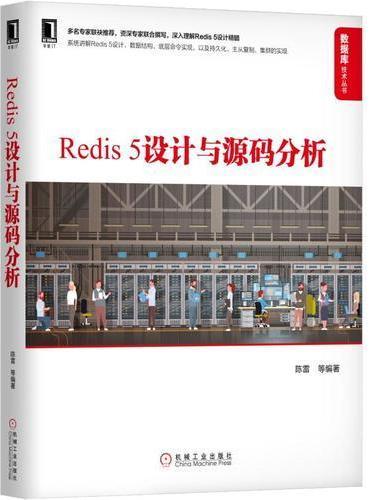 Redis5设计与源码分析