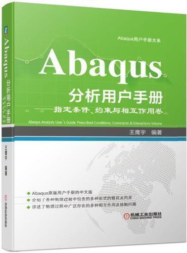 Abaqus分析用户手册 指定条件、约束与相互作用卷