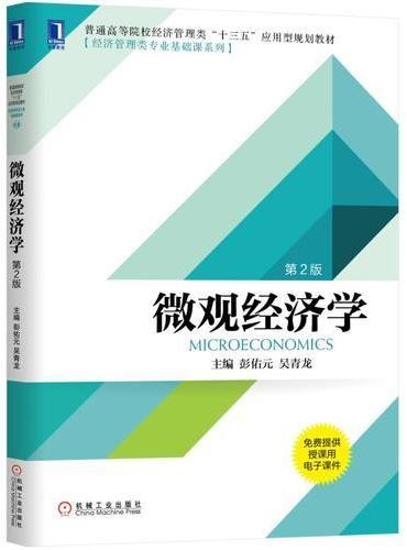 微观经济学(第2版)
