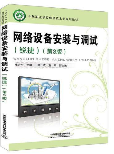 中等职业学校信息技术类规划教材:网络设备安装与调试(锐捷)(第3版)