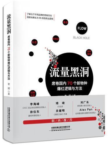 流量黑洞:席卷国内70个新物种爆红逻辑与方法