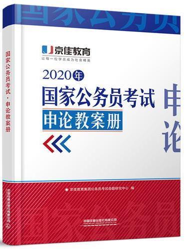 2020京佳公务员:国家公务员考试 申论教案册