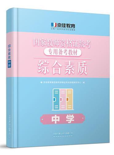 国家教师资格证统考 专用备考教材:综合素质(中学2020京佳教资)