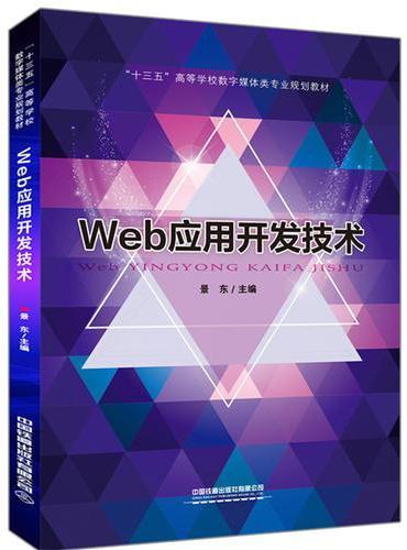"""""""十三五""""高等学校数字媒体类专业规划教材:Web应用开发技术"""