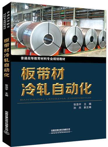 普通高等教育材料专业规划教材:板带材冷轧自动化