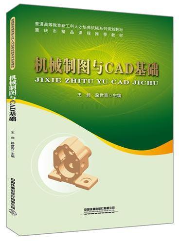 普通高等教育新工科人才培养机械系列规划教材,重庆市精品课程推荐教材 :机械制图与CAD基础