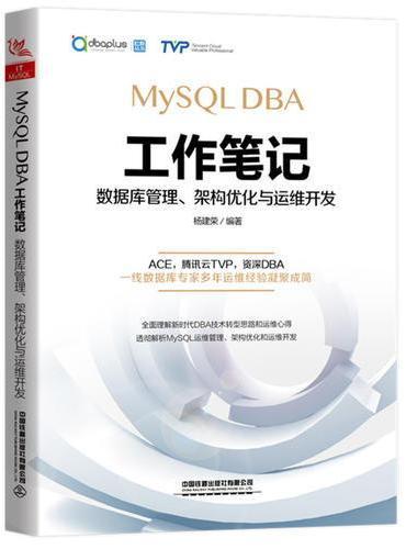 MySQL DBA工作笔记:数据库管理、架构优化与运维开发
