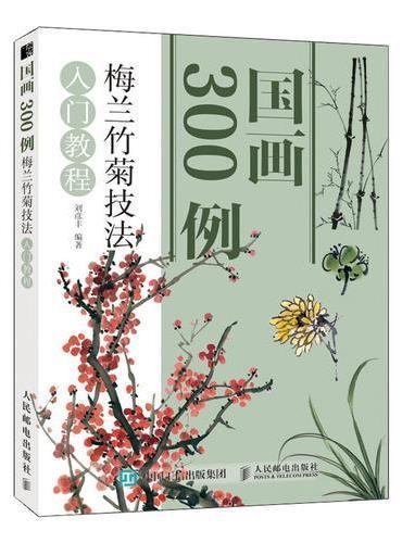 国画300例 梅兰竹菊技法入门教程