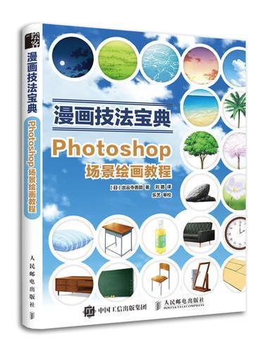 漫画技法宝典:Photoshop场景绘画教程