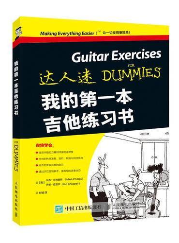 我的第一本吉他练习书
