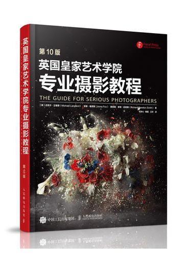 英国皇家艺术学院专业摄影教程 第10版