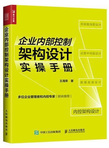 企业内部控制架构设计实操手册