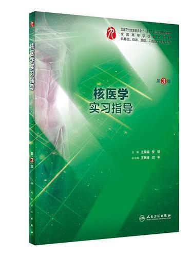 核医学实习指导(第3版/本科临床配教)