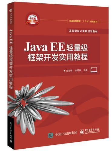 Java EE轻量级框架开发实用教程