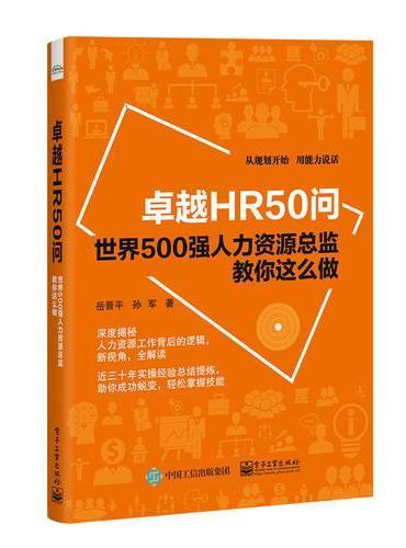 卓越HR50问——世界500强人力资源总监教你这么做