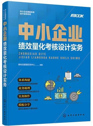 中小企业激励体系设计实务系列--中小企业绩效量化考核设计实务
