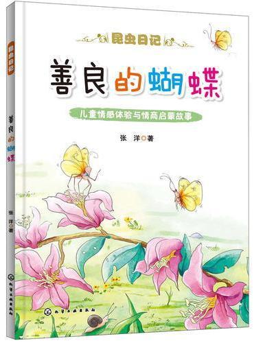 昆虫日记--善良的蝴蝶