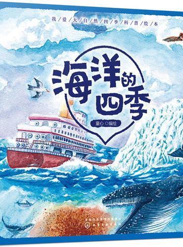我爱大自然四季科普绘本. 海洋的四季