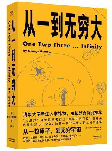 从一到无穷大(清华大学新生礼物,校长邱勇推荐!从一粒原子到无穷宇宙,一本书汇集人类认识世界、探索宇宙的方方面面)【果麦经典】