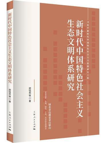 新时代中国特色社会主义生态文明体系研究