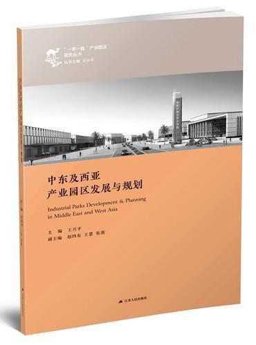 中东及西亚产业园区发展与规划