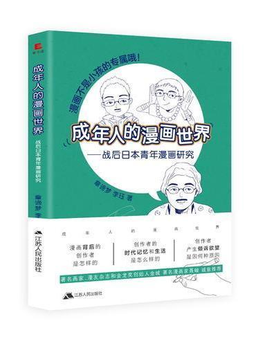 成年人的漫画世界——战后日本青年漫画研究