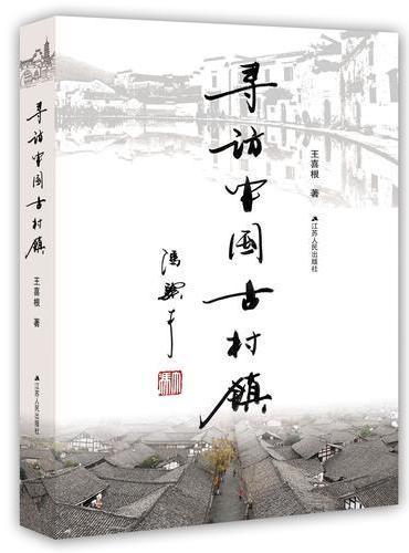 寻访中国古村镇