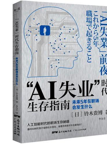 """""""AI失业""""时代生存指南:未来5年在职场会发生什么(人工智能时代的职场生存秘籍。预测解读AI时代行业巨变,助你应对变化的未来)"""