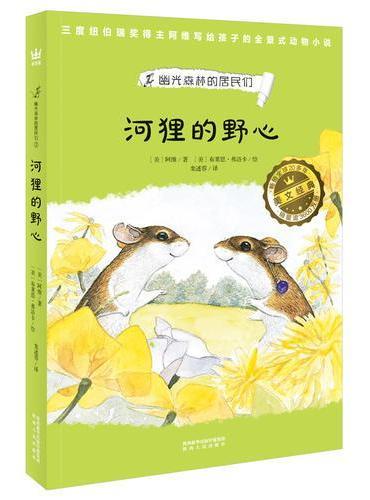 河狸的野心(奇想国世界畅销小说系列)家庭必备的动物小说,看见弱小者的抗争与成长