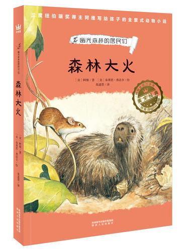 森林大火(奇想国世界畅销小说系列)家庭必备的动物小说,看见弱小者的抗争与成长