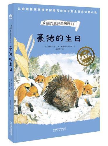 豪猪的生日(奇想国世界畅销小说系列)家庭必备的动物小说,看见弱小者的抗争与成长