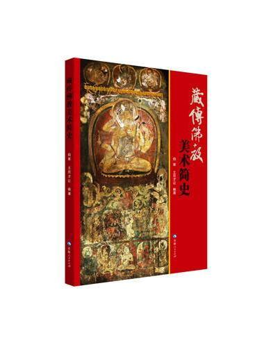 藏传佛教美术简史