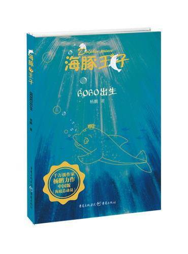 海豚王子:BOBO出生(中国版《海底总动员》,一套充满爱与勇气的海洋历险书)