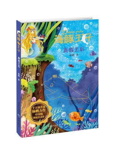 海豚王子:真假王后(中国版《海底总动员》,一套充满爱与勇气的海洋历险书)
