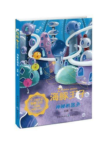 海豚王子:神秘机器鱼(中国版《海底总动员》,一套充满爱与勇气的海洋历险书)