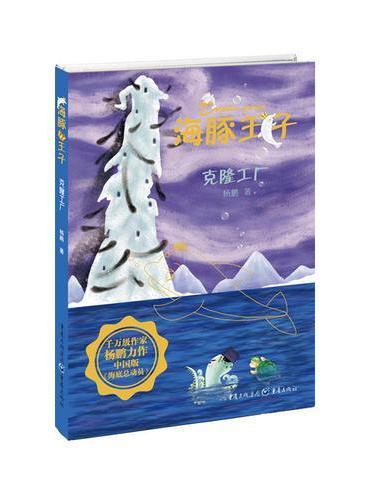 海豚王子:克隆工厂(中国版《海底总动员》,一套充满爱与勇气的海洋历险书)
