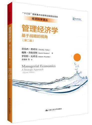 """管理经济学:基于战略的视角(第二版)(经济科学译丛;""""十三五""""国家重点出版物出版规划项目)"""