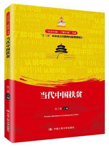 """当代中国扶贫(""""认识中国·了解中国""""书系)"""