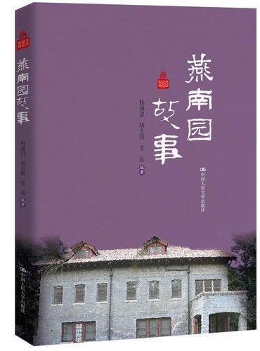 燕南园故事(北京记忆丛书)