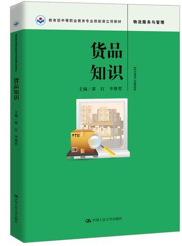 货品知识(教育部中等职业教育专业技能课立项教材)