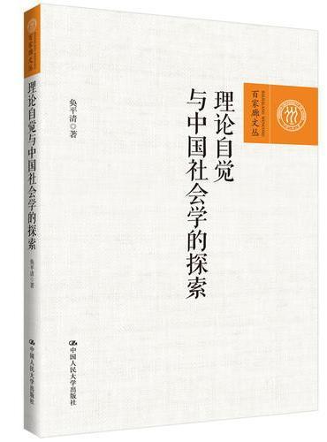 理论自觉与中国社会学的探索(百家廊文丛)