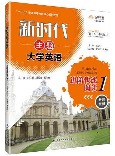 """新时代主题大学英语进阶快速阅读1(新时代主题大学英语;""""十三五""""普通高等教育核心规划教材)"""
